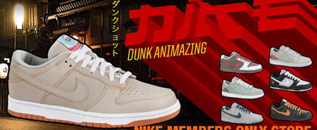 Nike Members Only Animazing Pack