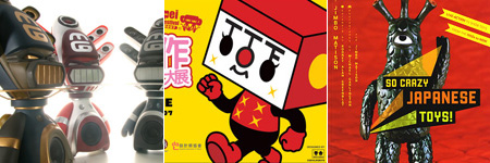 Marka27, Frank Kozik, So Crazy Japanese Toys!