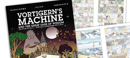 Amos Vortigern's Machine Comic Book