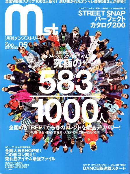 mst08may-top.jpg