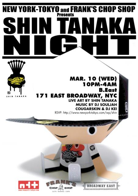 shin_tanaka_night_flyer